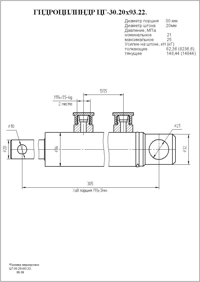 Гидроцилиндр ЦГ-30.20х93.22