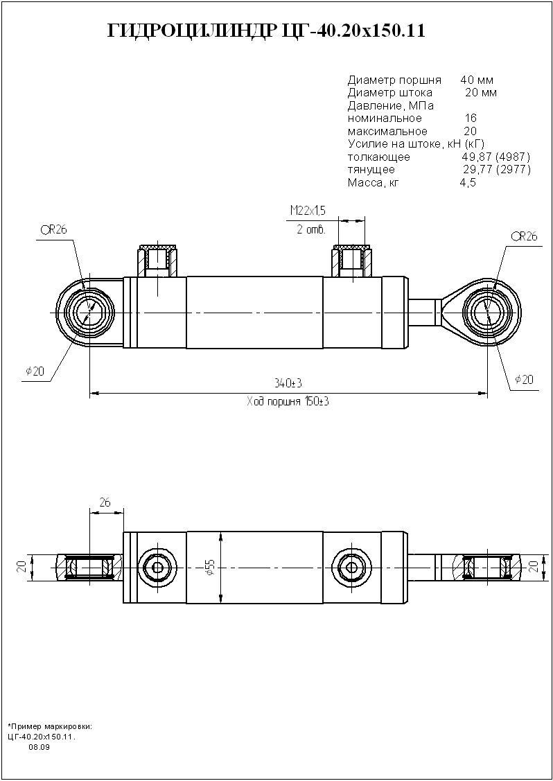 Гидроцилиндр ЦГ-40.20х150.11