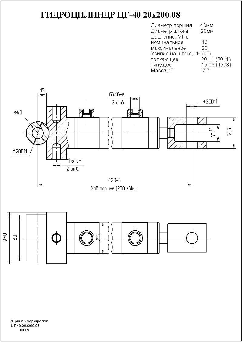 Гидроцилиндр ЦГ-40.20х200.08