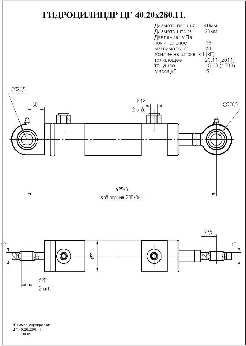 Гидроцилиндр ЦГ-40.20х280.11