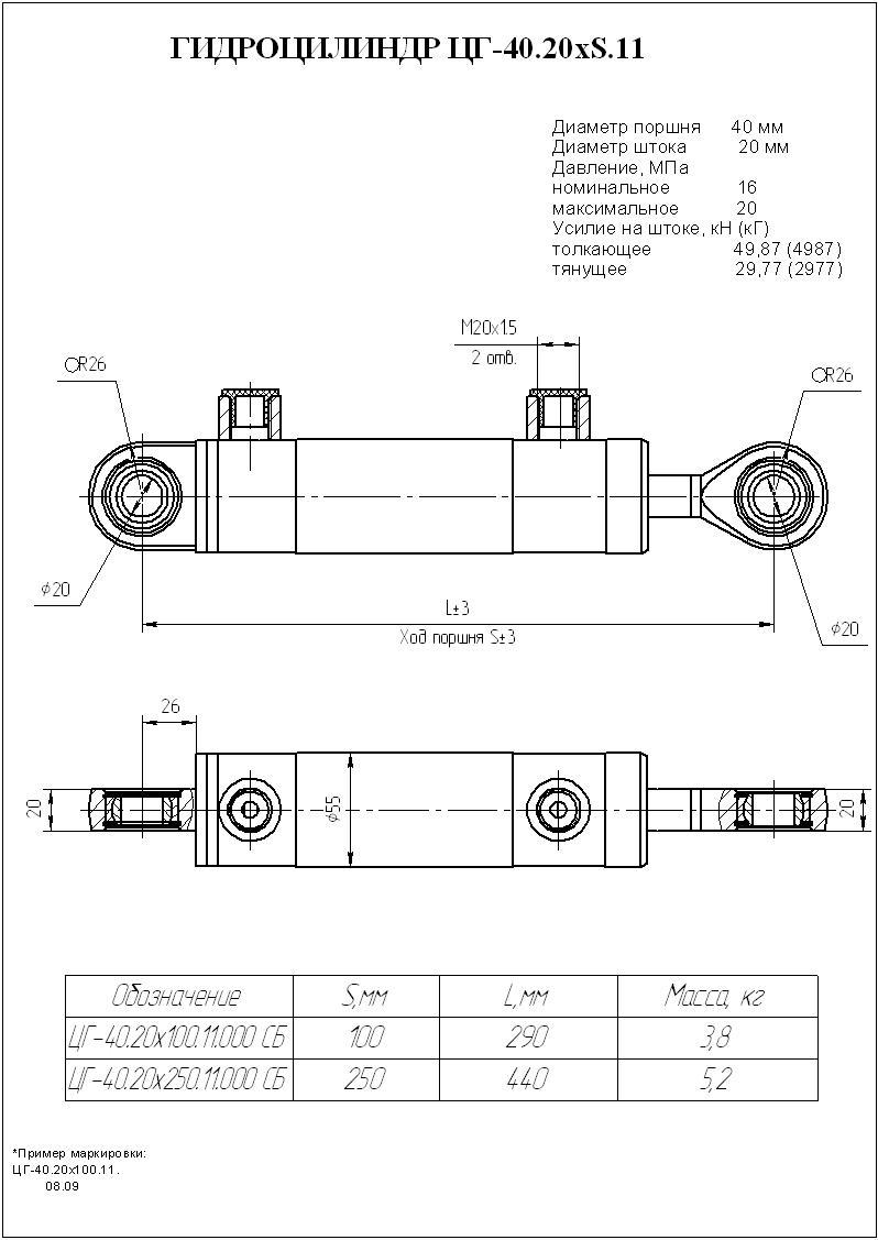 Гидроцилиндр ЦГ-40.20х250.11СБ