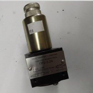 Электрогидрораспределитель ГР2-3 (У4690)24В