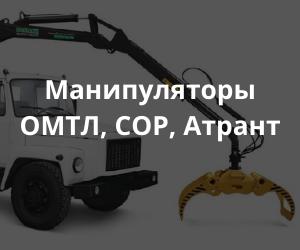 Манипуляторы ОМТЛ, СОР, Атрант