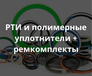 РТИ и полимерные уплотнители + ремкомплекты