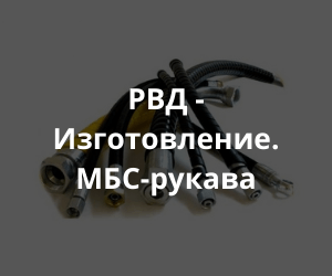 РВД - Изготовление. МБС-рукава