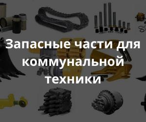 Запасные части для коммунальной техники